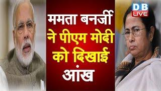 PM Modi ने शिष्टाचार को राजनीतिक मुद्दा बनाया ? |Mamata Banerjee ने PM Modi को दिखाई आंख | #DBLIVE