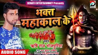 ऋषि राज भोजपुरिया का New Bolbam Song - भक्त महाकाल के - New kawar Songs 2018