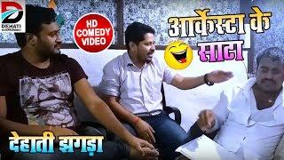 #Bhojpuri #Comedy #Video - आर्केस्ट्रा के साटा - Arkeshtra Ke Saata - Shyam Dehati - Comedy Videos
