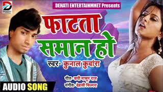 Kunal Kunwara का New भोजपुरी Song - फाटता सामान हो - Fatata Saman Ho - Bhojpuri Songs 2018