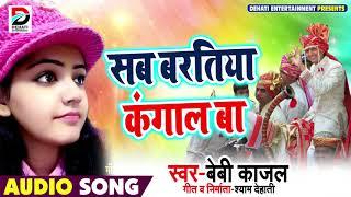 सब बरतिया कंगाल बा - Sab Bartiya Kangal Ba - Baby Kajal - Bhojpuri Songs 2019