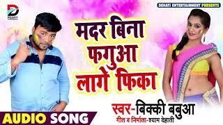 मदर बिना फगुआ लागे फीका - Madar Bina Fagua Laage Fika - Bicky Babbua - Bhojpuri Holi Songs 2019