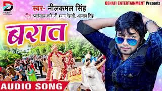 Neelkamal Singh का 2019 का सबसे हिट Song - बरात - Barat - Bhojpuri Songs 2019