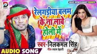 रेलगाड़िया बलम के ना लावे होली में - Rail Gadiya Ke Na Laave Holi Me - Neelkamal Singh - Holi Songs