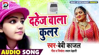 Baby Kajal का New Superhit Song   दहेज वाला कुलर   Bhojpuri Songs 2019