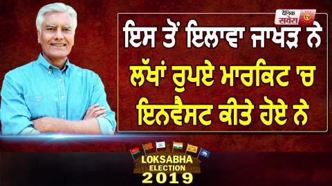 Video- जानिए कितने अमीर है Punjab Congress के President Sunil Jakhar