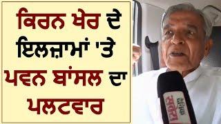 Exclusive Interview: Kirron Kher के इल्ज़ामों पर Pawan Bansal का पलटवार