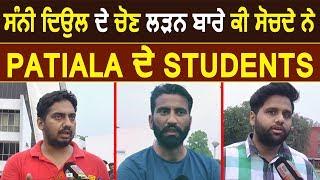 Sunny Deol के Election लड़ने के बारे में क्या सोचते हैं Punjabi University के Students