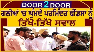 DOOR 2 DOOR : Special Show With Parminder Dhindsa In Streets of Sangrur