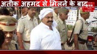 बाहुबली अतीक अहमद को जेलर क्यों नहीं रखना चाहते हैं अपनी जेल में / THE NEWS INDIA
