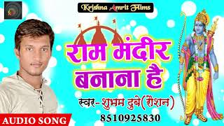 राम मंदिर बनाना  है - Subham Dubey - Ayodhya ke Jan Jan Ki  Lalkar  - Latest Super Hit Song 2018