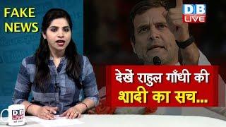Fake News Viral Video| Rahul Gandhi की शादी का सच.? एक ही महिला के साथ कांग्रेस नेताओं की तस्वीरें