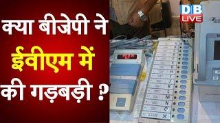 क्या BJP ने EVM में की गड़बड़ी ? | EVM में बीजेपी के नाम पर घमासान |चुनाव आयोग से मशीन बदलने की मांग