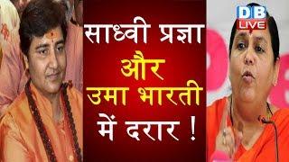 साध्वी प्रज्ञा से तुलना पर बोलीं उमा भारती |Pragya Singh Thakur और Uma Bharti में दरार ! |
