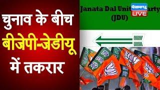 चुनाव के बीच BJP -JDU में तकरार   घोषणापत्र को लेकर नहीं बनी सहमति   Bihar news