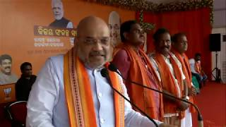 Shri Amit Shah addresses public meeting in Jajpur, Odisha : 27.04.2019
