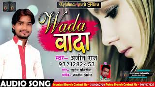 New Bhojpuri Sad SOng - वादा - Waada - Ajit Raj - 2018 सुपरहिट Sad Song - Bhojpuri Special Hits
