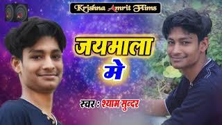 Shyam Sunder का 2018 का Superhit Song - जयमाला में मिले अईह   Latest Bhojpuri Superhit Song 2018
