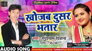 Radheshyam Deewana का Superhit Song - खोजब दुसर भतार | Bhojpuri Latest Superhit Song 2018