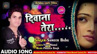 Sameer Babu का New Hindi Sad Song - दीवाना तेरा - Deewana Tera - New Hindi Sad Songs 2018