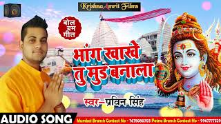 Bhojpuri Bol Bam SOng - भांग खाखे तू मूड बनाला - Praveen Singh - Latest Bhojpuri Bol Bam Songs 2018
