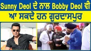 Punjab Ch Sunny Deol: जानिए Sunny Deol के साथ Family और Party से कौन-कौन आ सकता है Gurdaspur