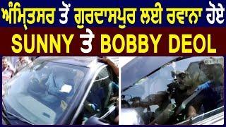 Punjab Ch Sunny Deol: Amritsar से Gurdaspur के लिए रवाना हुए Sunny और Bobby Deol