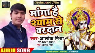 Krishna Bhajan - माँगा है श्याम से वरदान - Alok Mishra - Manga Hai Shyam Se Vardan - Bhajan 2018
