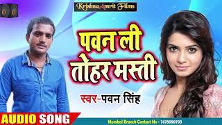 Pawan Singh Ka New भोजपुरी Song - Pawan Li Tohar Masti पवन ली तोहार मस्ती  Hit Song 2018