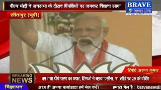 Sitapur में बोले  PM मोदी- गरीब को लूटने वालों से पाई-पाई वसूल करूँगा | BRAVE NEWS LIVE