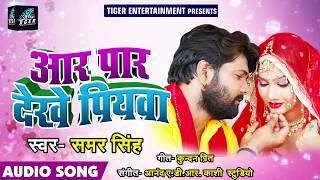 Samar Singh का New सुपरहिट Bhojpuri धमाका   Aar Paar Dekhe Piywa   आर पार देखे पियवा   Bhojpuri Song