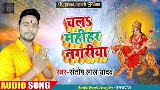Bhojpuri Devi Geet - चला महिहर नगरिया - Santosh Lal Yadav - New Bhojpuri Bhakti Songs 2018