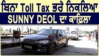 Super Exclusive: Kathu Nangal में बिना Toll Tax भरे निकला Sunny Deol का काफ़िला