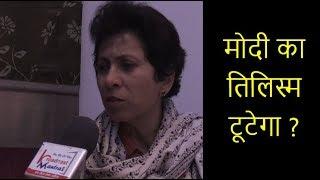 #SeljaKumari #IndianNationalcongress मोदी के तिलिस्म को कैसे तोड़ेगी कांग्रेस ?