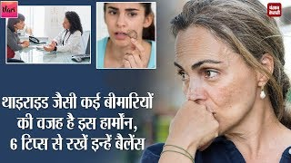 WomenHealth: थाइराइड जैसी 9 बीमारियों की वजह है ये 1 हार्मोंन, 6 टिप्स फॉलो करना बेहद जरूरी