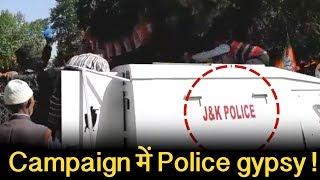J&K पुलिस की Gypsy से BJP कार्यकर्ताओं को बांटे food packet, वीडियो वायरल