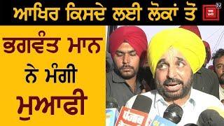 Bhagwant Maan बोले -हार से डरी Congress खरीद रही AAP विधायक