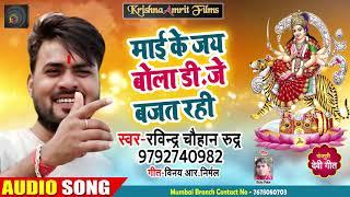 Latest Devigeet Song 2018# Maai Ke Jai Bola D.J Baajat Rahi#रविंद्र चौहान रुद्र का सुपरहिट गाना