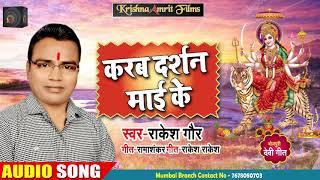 Latest Devigeet Song 2018# Maai Darshan Maai Ke # Rakesh Kaontey gaur# का देवीगीत हिट गाना