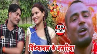Rakesh Kuntee Gaur का नया देवी गीत - Vindhyachal Ke Nagariyaa - Bhojpuri Navratri Songs 2018