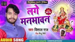 New Bhojpuri Devigeet - लगे मनभावन - Vishal Raj का Super Hit Devigeet 2018