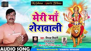 Girja Tiwari का २०१८ का सबसे हिट देवी गीत - मेरी माँ शेरावाली - Meri Maa Sherawali - Devi Geet