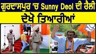 Punjab Ch Sunny Deol : Gurdaspur में Sunny Deol की Rally, देखें Preparations