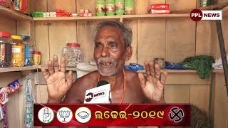 ପ୍ରଚାର ର ଶେଷ ଦିନରେ ବଦଳୁଛି ଜନତା ଙ୍କ ମୁଡ୍ - Odisha's Biggest Public Reactions