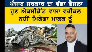 ਹੁਣ Accident ਵਾਲਾ ਵਹੀਕਲ ਨਹੀਂ ਮਿਲੇਗਾ ਮਾਲਕ ਨੂੰ ....|| Adv Sandeep Gorsi