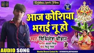 Aaj Koshiya Bharai nu Ho#Mithilesh Chauhan ka special छठ गीत 2018 || VIDEO JUKEBOX ||