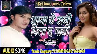 Aajaa ye Rani Pila Da Paani#Vijay Kumar#Superhit Bhojpuri Lokgeet Song 2018