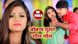 Bhojpuri Video Song - जोबन तुहार गोल गोल - Sunil Yadav (Golu)  - Joban Tuhar Gol Gol - New Song 2018