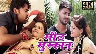 सुपरहिट लोकगीत सबसे थोड़ा अलग II Sunil Yadav (Golu) ka Mith Muskaan Video Song 2018