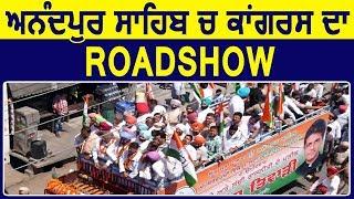Exclusive : Anandpur Sahib में Manish Tiwari के हक में Congress का Roadshow